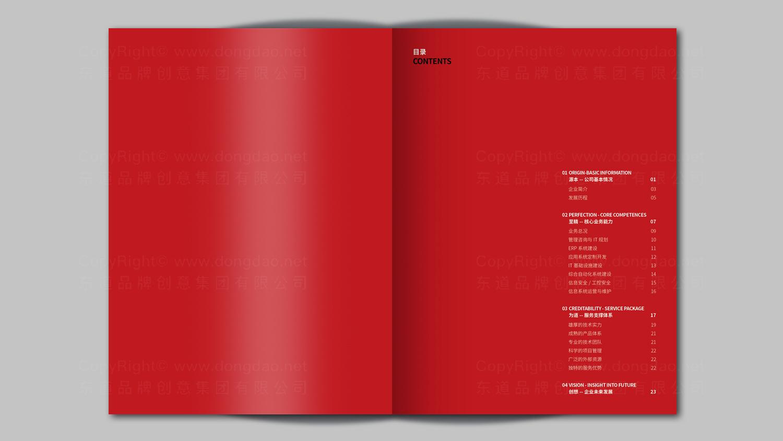 IT通讯视觉传达神华信息技术画册设计