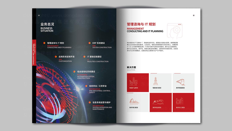 视觉传达神华信息技术画册设计应用场景_3
