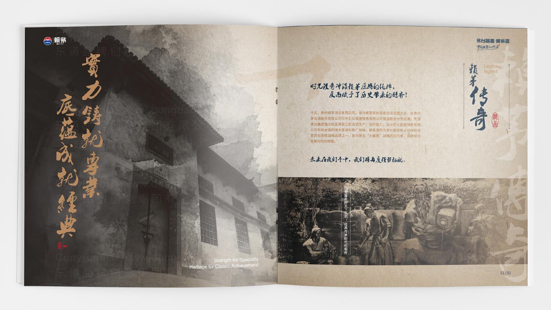 视觉传达贵州茅台画册设计应用