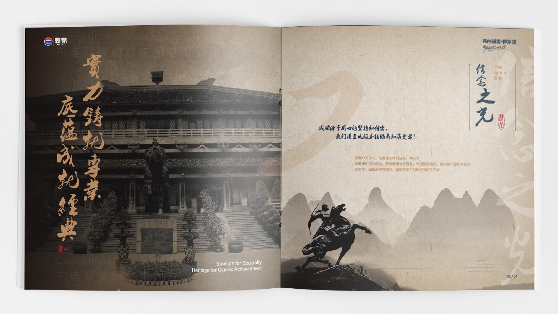 视觉传达贵州茅台画册设计应用场景