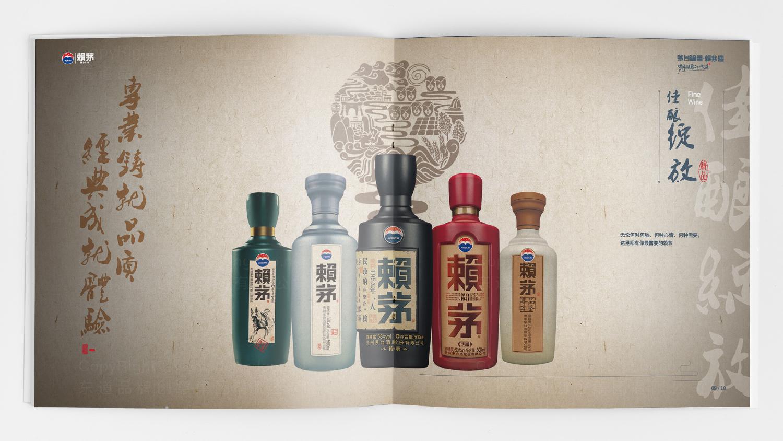 视觉传达贵州茅台画册设计应用场景_3