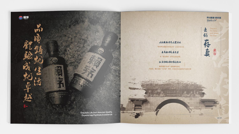 视觉传达贵州茅台画册设计应用场景_5