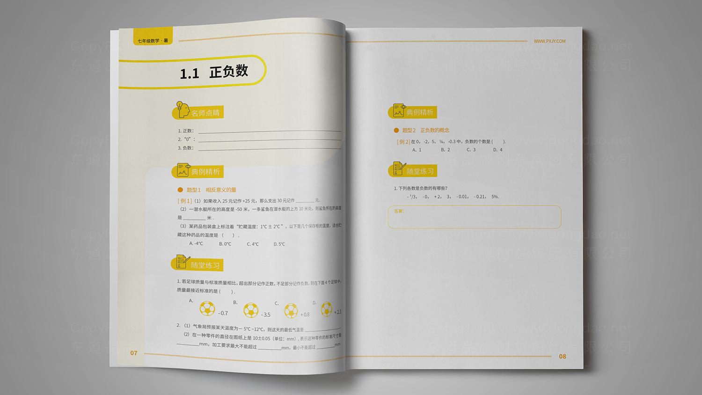 视觉传达朴新教育系列书籍设计应用场景_6
