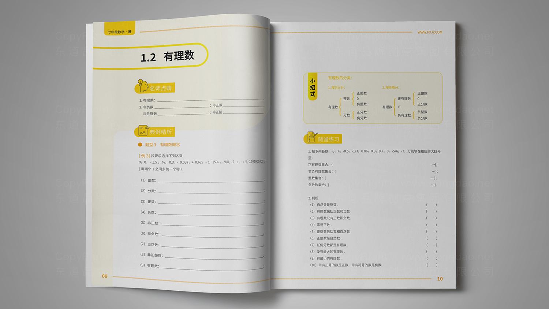 视觉传达朴新教育系列书籍设计应用场景_7