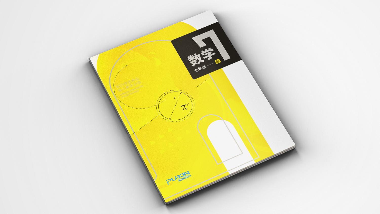视觉传达朴新教育系列书籍设计应用场景