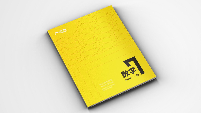 视觉传达朴新教育系列书籍设计应用场景_1