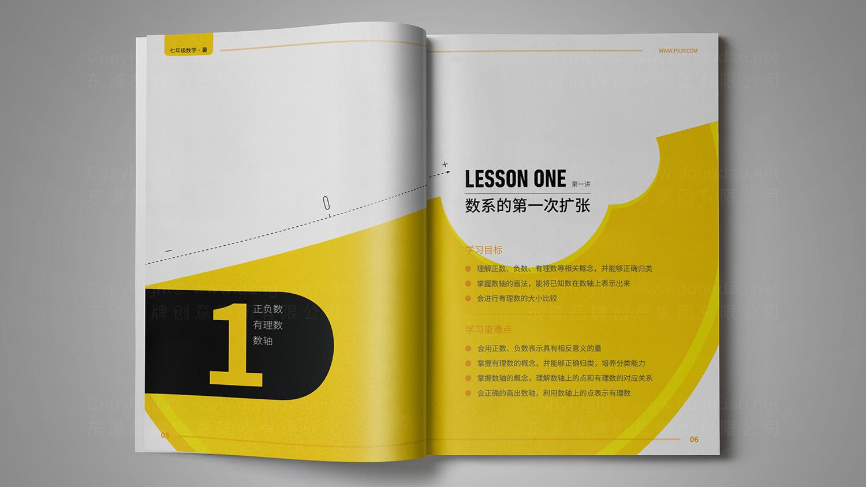视觉传达朴新教育系列书籍设计应用场景_4