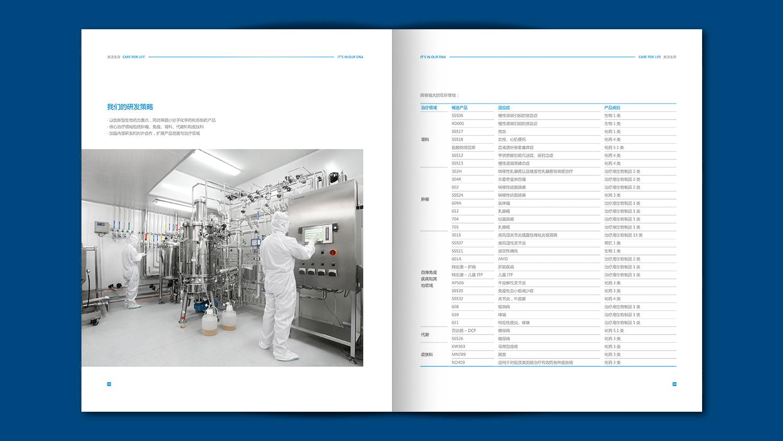 视觉传达三生制药画册设计应用场景_7