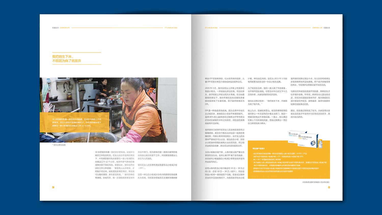 视觉传达三生制药画册设计应用场景_2