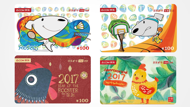 视觉传达京东购物卡卡面设计应用场景