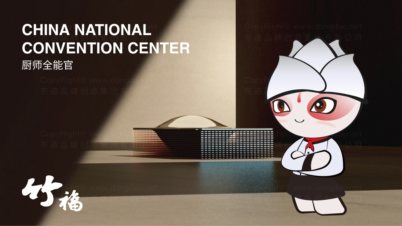 视觉传达国家会议中心吉祥物设计应用场景_2