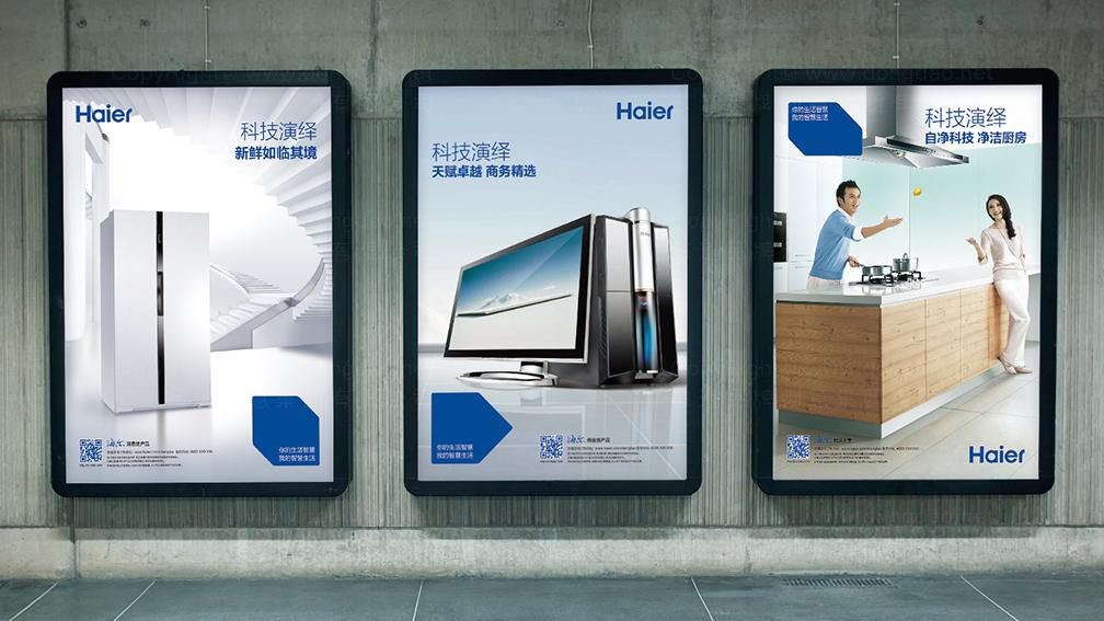 海爾產品廣告設計