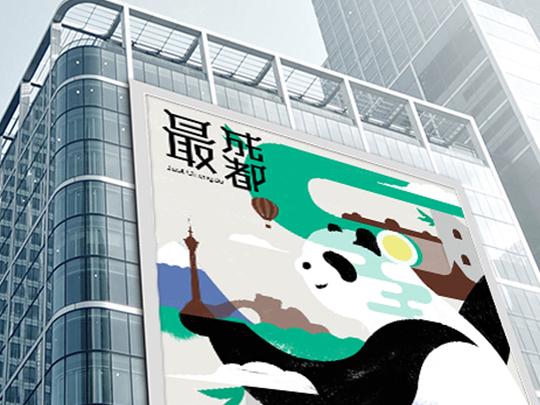 成都地铁文化专列广告设计应用场景_3