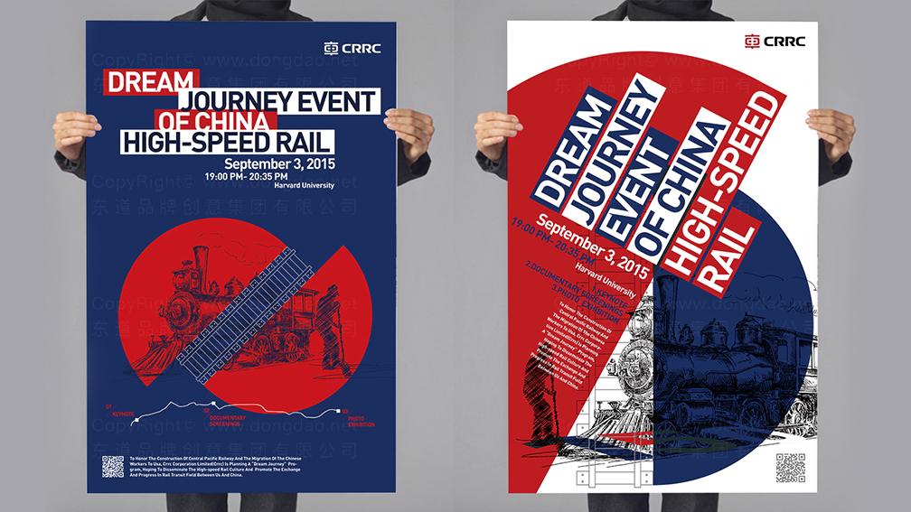 交通运输视觉传达中国中车太平洋铁路150周年宣传设计