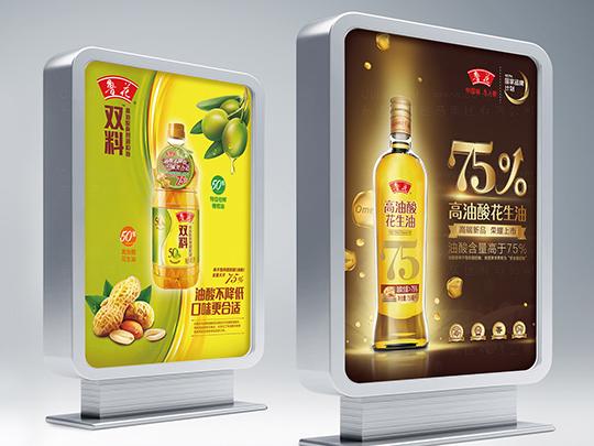 鲁花食品广告设计应用场景_2