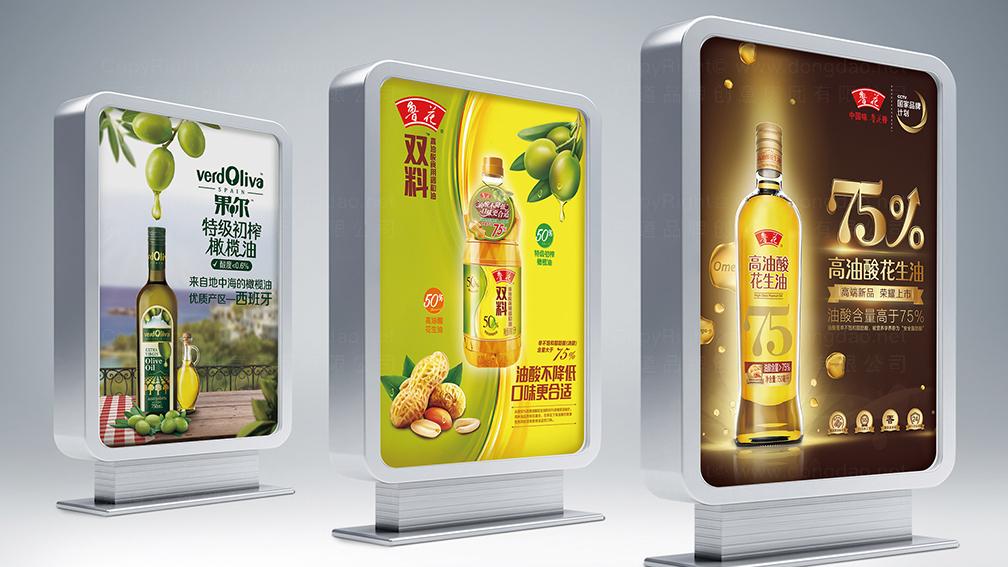 视觉传达案例鲁花广告设计