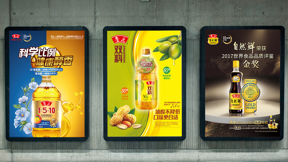 快速消费视觉传达鲁花广告设计
