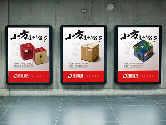 证券公司广告设计应用场景_2