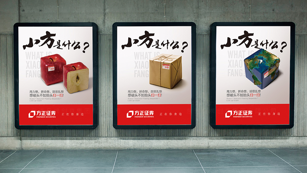 视觉传达案例方正证券广告设计