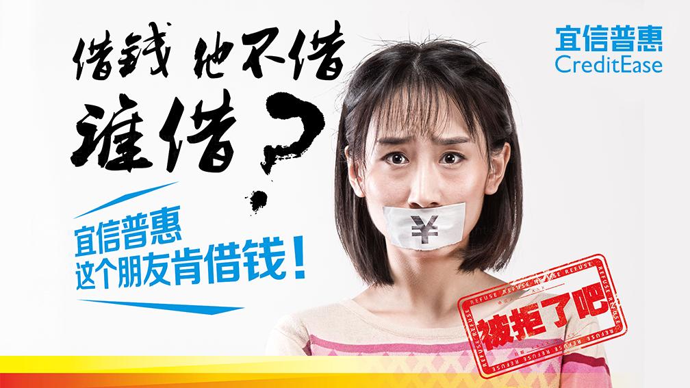 视觉传达案例宜信普惠广告设计