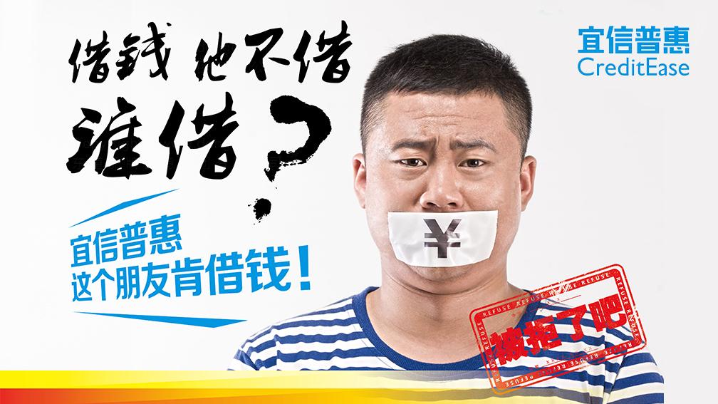 银行金融视觉传达宜信普惠广告设计