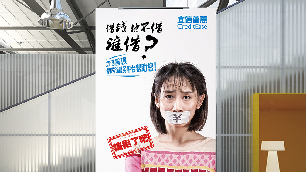 视觉传达宜信普惠广告设计应用