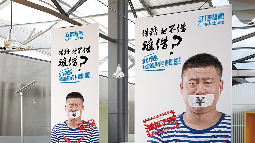 视觉传达宜信普惠广告设计应用场景