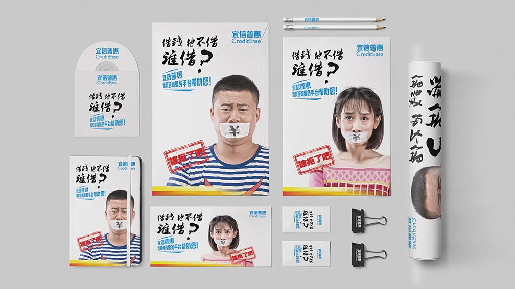 视觉传达宜信普惠广告设计应用场景_1