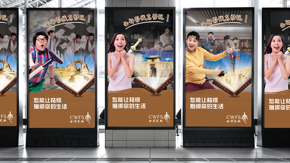 旅游生活视觉传达西部影城广告主视觉