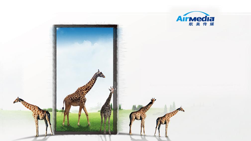 视觉传达案例航美传媒广告设计