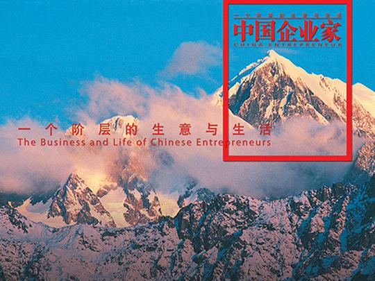 视觉传达中国企业家杂志社广告设计应用场景_7