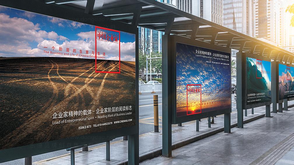 视觉传达中国企业家杂志社广告设计应用场景_6