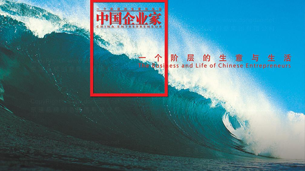 视觉传达中国企业家杂志社广告设计应用场景