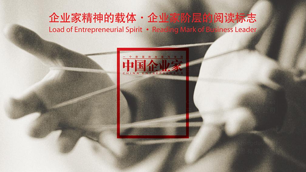 视觉传达中国企业家杂志社广告设计应用场景_1