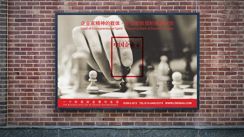视觉传达中国企业家杂志社广告设计应用场景_5