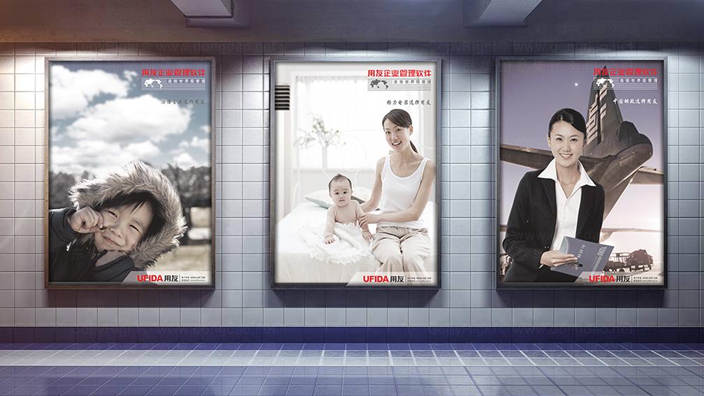 IT通讯视觉传达用友广告设计
