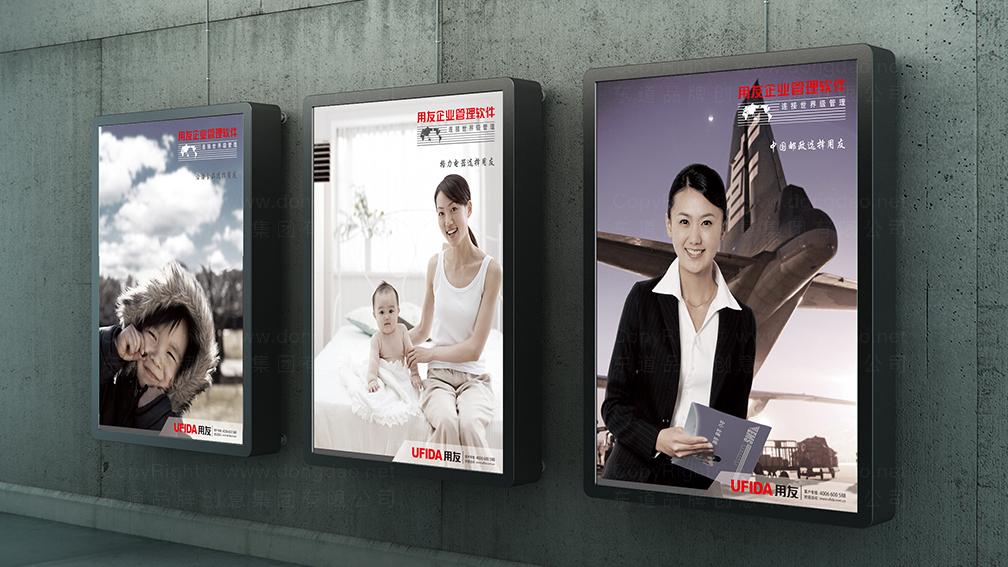 视觉传达用友广告设计应用