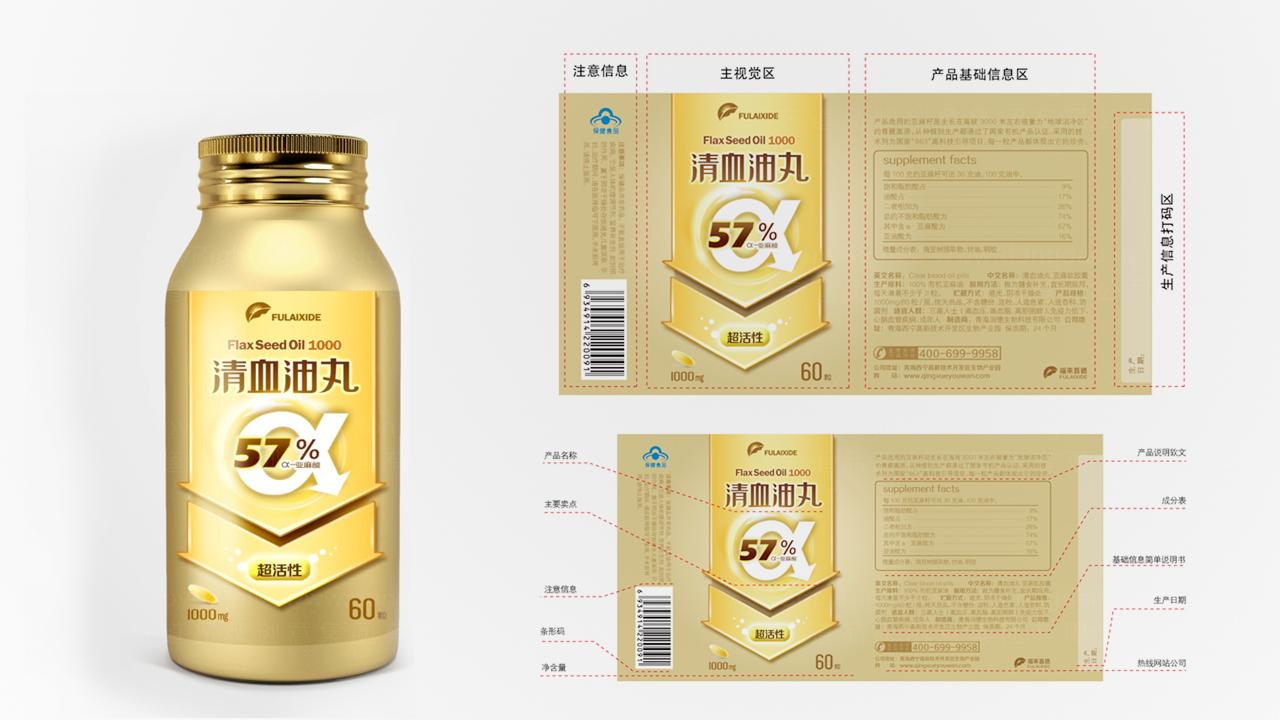 产品包装清血油丸包装设计应用场景_1