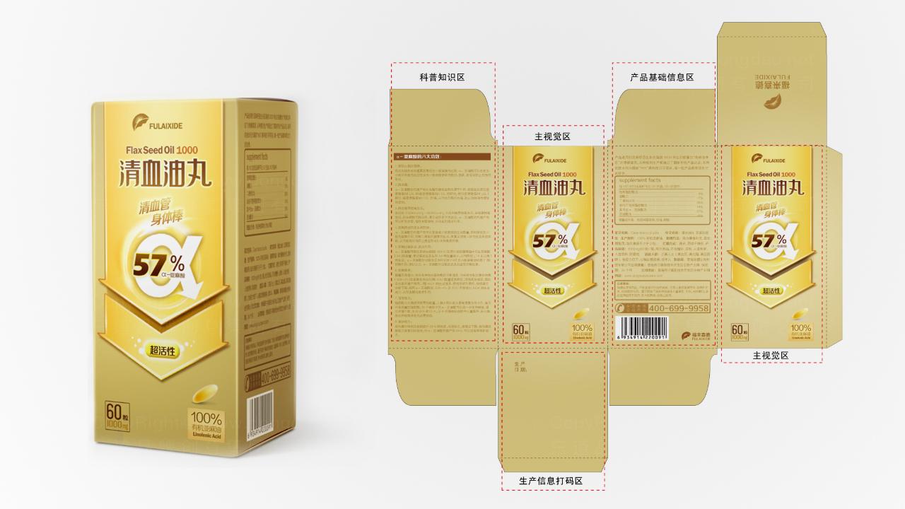 产品包装清血油丸包装设计应用场景_4