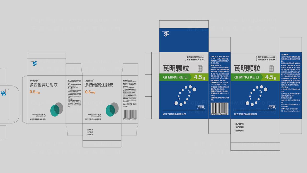 产品包装三生药业体系包装应用场景_17