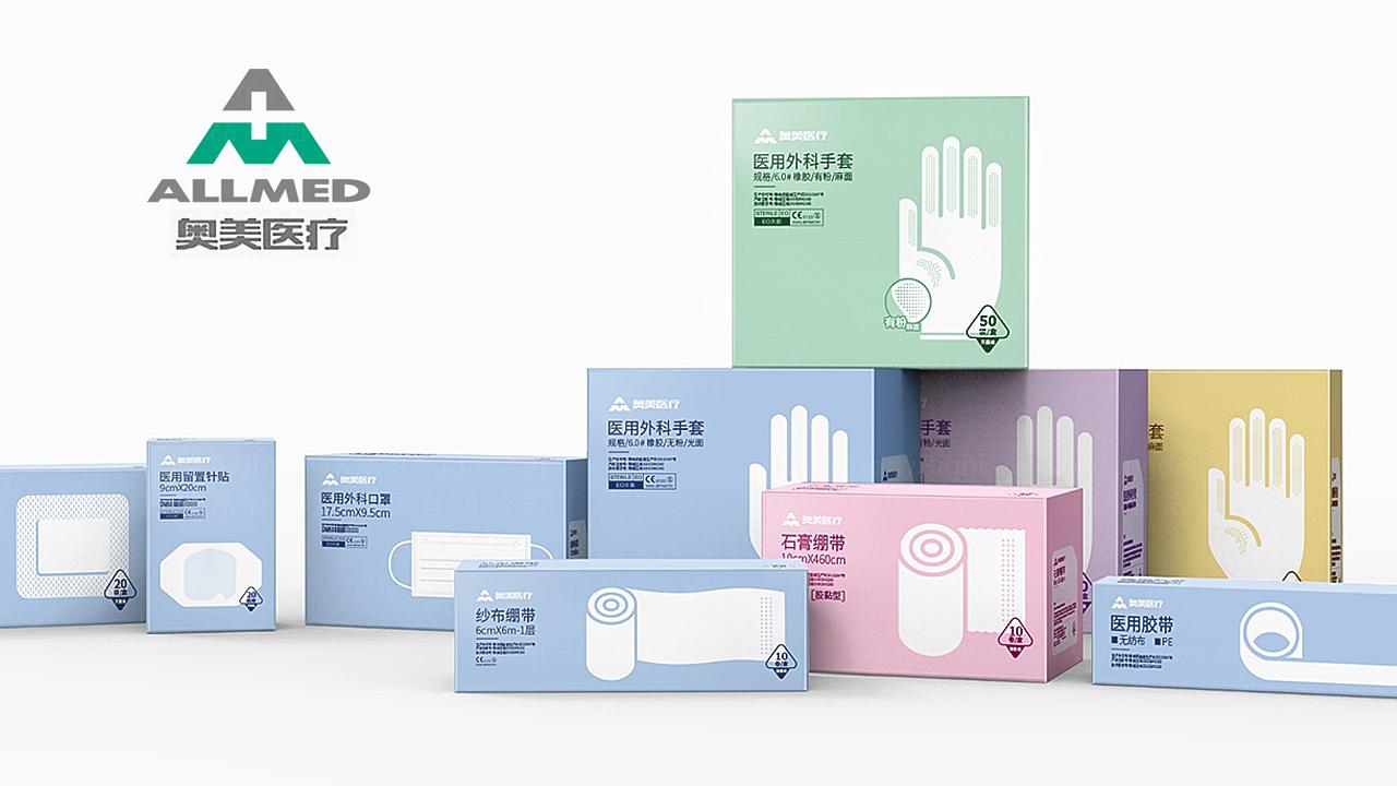 产品包装案例奥美医疗体系包装
