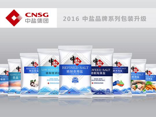 产品包装中盐中盐系列包装设计应用场景_6