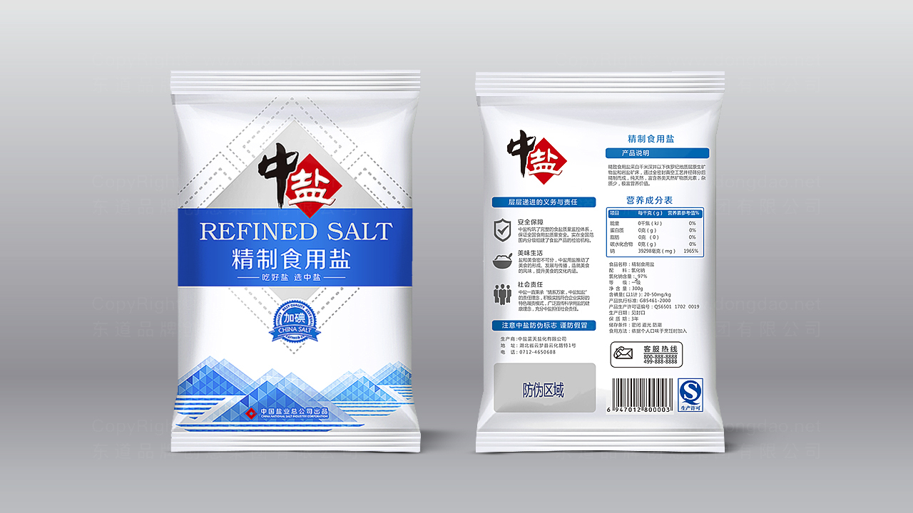 产品包装中盐中盐系列包装设计应用