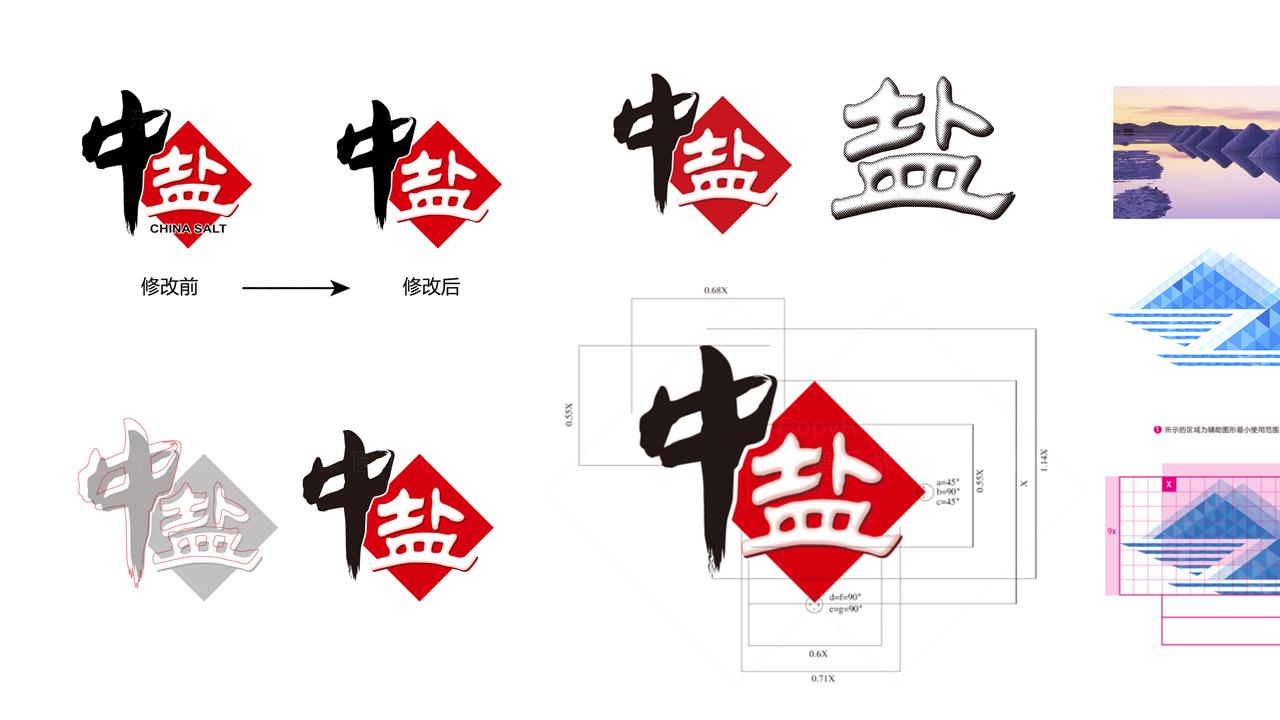 产品包装中盐中盐系列包装设计应用场景_4