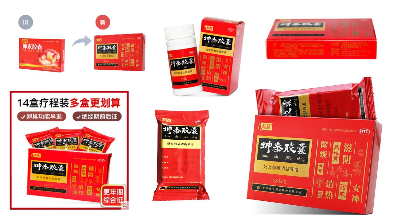 产品包装新天坤泰胶囊包装设计应用场景_4