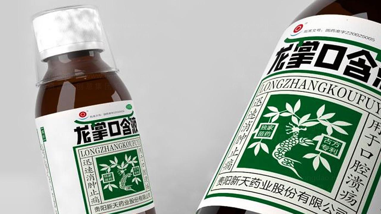 制药医疗产品包装新天龙掌口含液包装设计