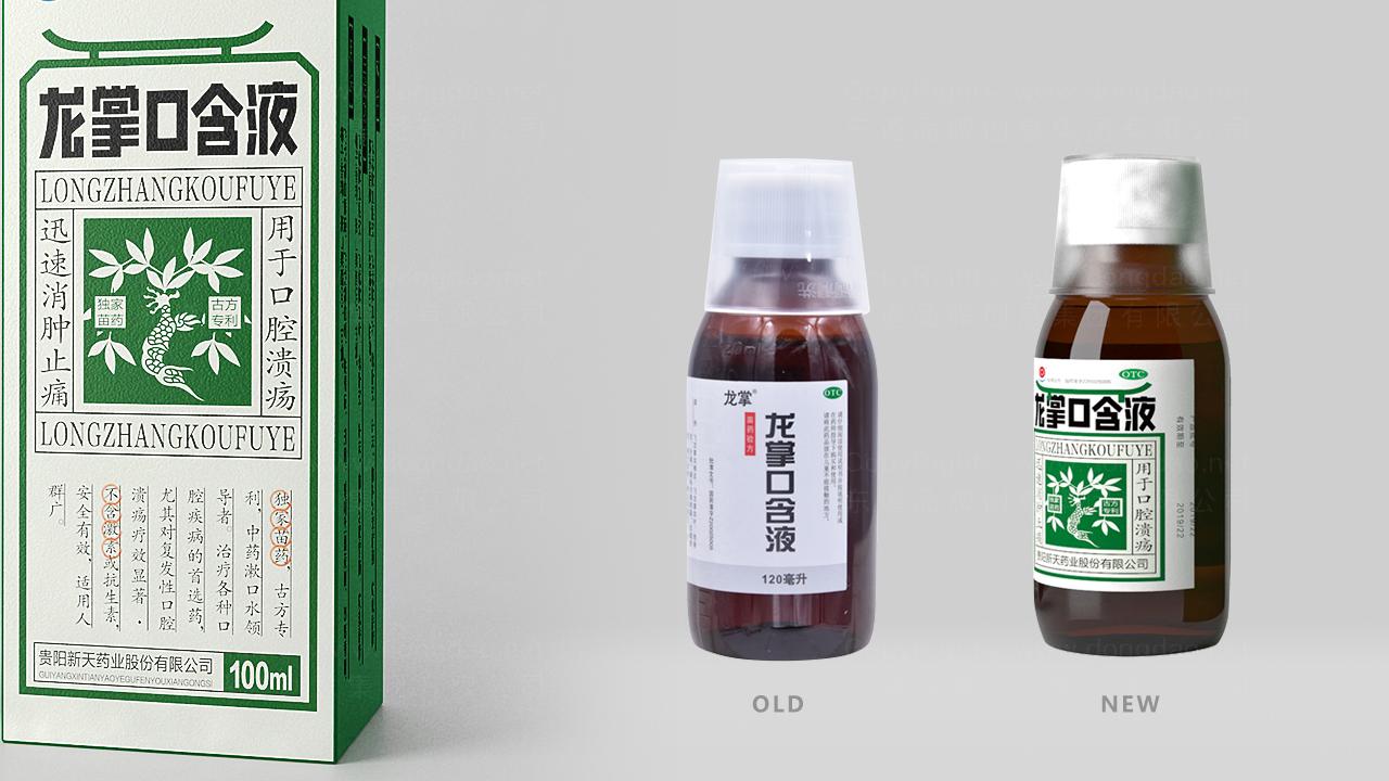 产品包装新天龙掌口含液包装设计应用场景