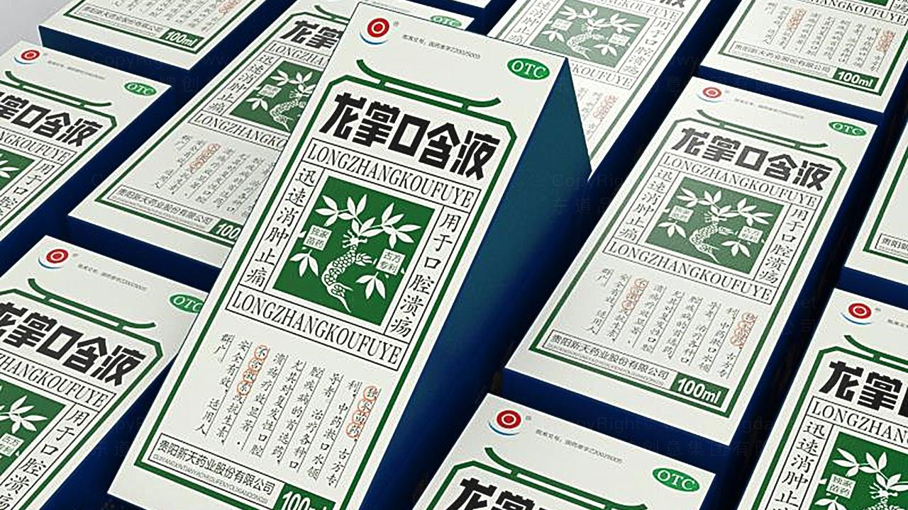 产品包装新天龙掌口含液包装设计应用场景_2