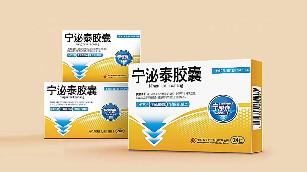 制药医疗产品包装新天宁泌泰包装设计