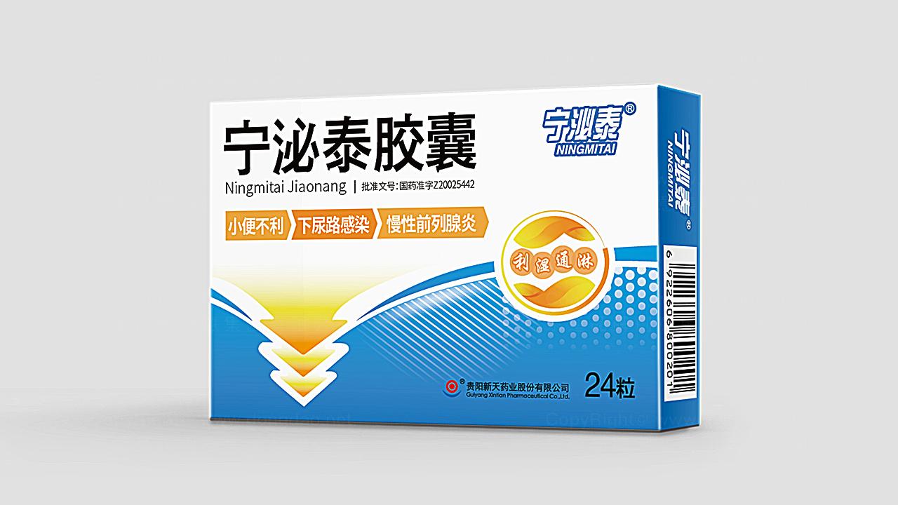 产品包装新天宁泌泰包装设计应用场景_4